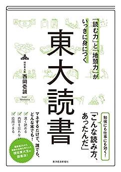 [西岡 壱誠]の「読む力」と「地頭力」がいっきに身につく 東大読書