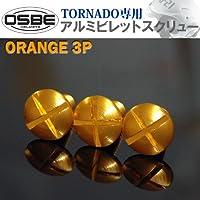 OSBE TORNADO専用 アルミビレットスクリュー オレンジ 3個セット