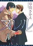 イロメ(2) ヌレル (ディアプラス・コミックス)