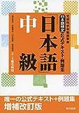 日本語検定公式テキスト・例題集 「日本語」中級 増補改訂版