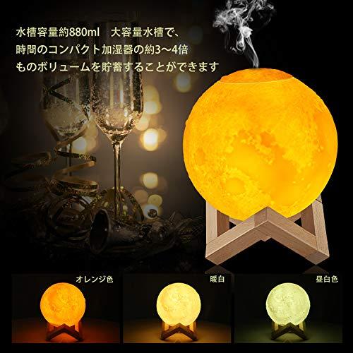BETDAQ『月のライト加湿器』