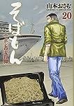 そばもん ニッポン蕎麦行脚 (20) (ビッグコミックス)