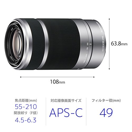 ソニー望遠ズームレンズE55-210mmF4.5-6.3OSSソニーEマウント用APS-C専用SEL55210