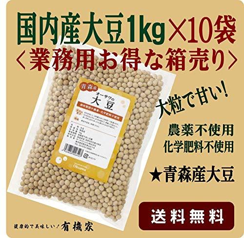 無添加 国内産大豆1kg×10袋<合計10kg:箱売り>★青森産大豆:品種:おおすず★農薬・化学肥料不使用、大粒で甘みがある