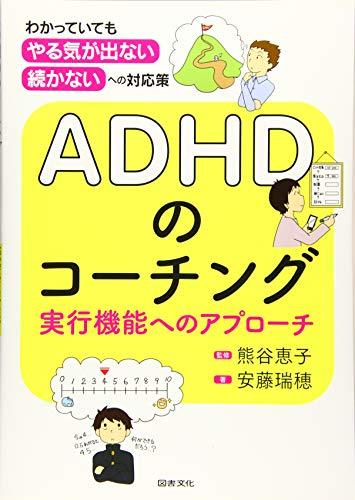 ADHDのコーチング 実行機能へのアプローチ: 「わかっていても,やる気が出ない,続かない」への対応策