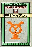BBM1994 ベースボールカード レギュラーカード No.556 読売ジャイアンツ