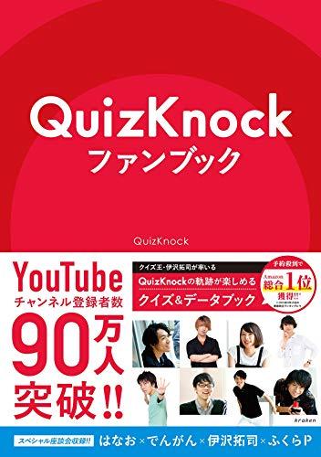 QuizKnockファンブック