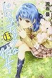 ドメスティックな彼女(13) (講談社コミックス)