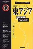 東アジア―アジア〈1〉朝鮮半島・中国・香港・台湾・モンゴル (「現代用語の基礎知識」特別編集 国際情勢ベーシックシリーズ)