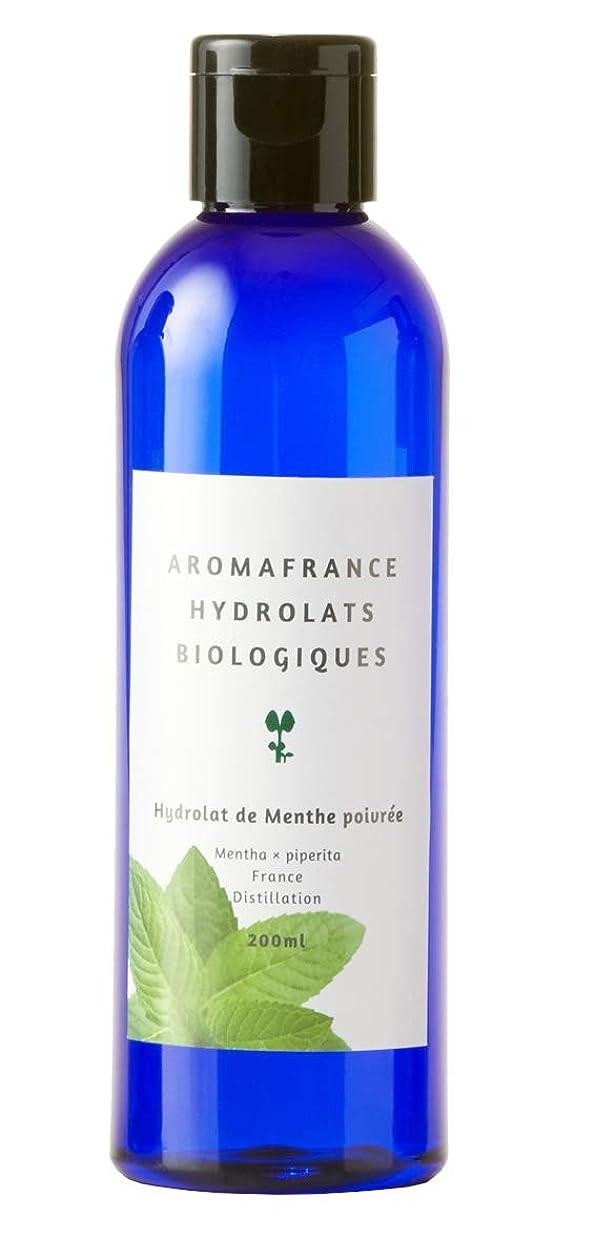 代表団ヒューズ破産アロマフランス(Aroma France)イドロラ ド マント 200ml