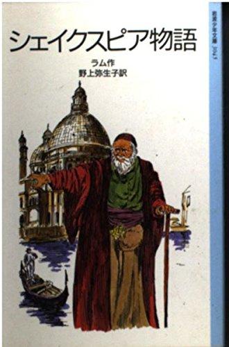 シェイクスピア物語 (岩波少年文庫 (3045))の詳細を見る
