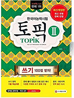 TOPIK 2 ONE TIME OK in Korean language Times Test Korea WRITING TEST