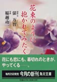 花束のように抱かれてみたく (角川文庫)