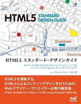 [エ・ビスコム・テック・ラボ]のHTML5 スタンダード・デザインガイド~Webサイト制作者のためのビジュアル・リファレンス&セマンティクスによるコンテンツデザインガイド~ [固定レイアウト版]