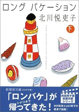 ロングバケーション〈下巻〉 (新風舎文庫)