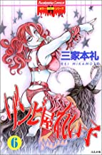 ゾンビ屋れい子 6 (ぶんか社コミックス ホラーMシリーズ)