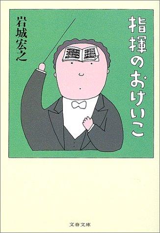 指揮のおけいこ (文春文庫)
