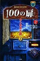 100の扉 2 上巻 (小学館ファンタジー文庫)