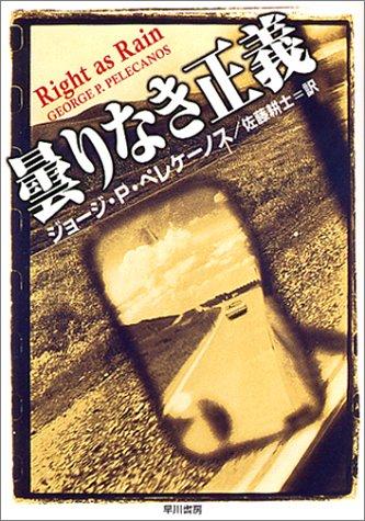 曇りなき正義 (ハヤカワ・ミステリ文庫)