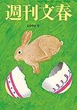 週刊文春 2020年4月9日号[雑誌]