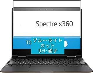 Sukix ブルーライトカット ガラスフィルム 、 HP Spectre x360 13-ac000/ac006tu/ac007tu/ac005tu/ac082tu/ac013dx 向けの 有効表示エリアだけに対応 ガラスフィルム 保護フィルム...