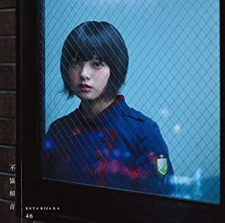 不協和音(TYPE-A)(DVD付)
