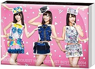 【Amazon.co.jp・公式ショップ限定】SKE48 リクエストアワーセットリストベスト242 2014~1位は?最下位は?曲推し集合! ~ スペシャルBOX TYPE-B [Blu-ray]