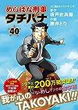 めしばな刑事タチバナ 40 (トクマコミックス)