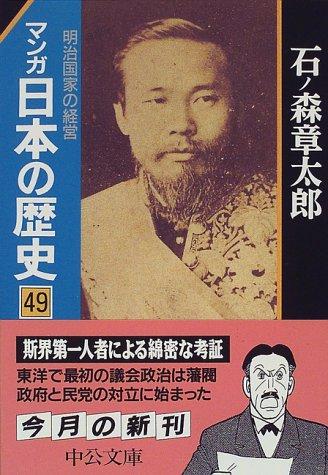 マンガ 日本の歴史〈49〉明治国家の経営 (中公文庫)