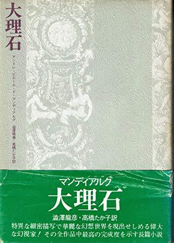 大理石 (1971年)