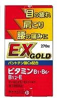 【第3類医薬品】オールビタミンEXゴールド 270錠 ×8