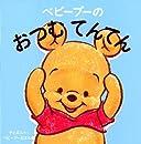 ベビープーの おつむ てんてん  ディズニー幼児絵本 書籍