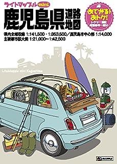 ライトマップル mini 鹿児島県 道路地図 (ドライブ 地図 | マップル)