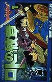 ロトの紋章―ドラゴンクエスト列伝 (1) (ガンガンコミックス)