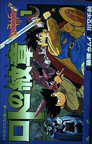 ロトの紋章―ドラゴンクエスト列伝 (1) (ガンガンコミックス)の詳細を見る