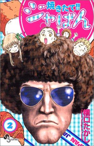 焼きたて!!ジャぱん 2 (少年サンデーコミックス)の詳細を見る