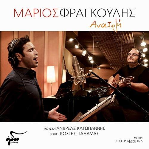 Estoudiantina Neas Ionias & Andreas Katsigiannis feat. Mario Frangoulis