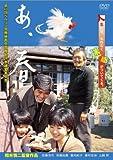 あの頃映画 「あ、春」 [DVD] image
