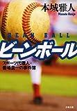 ビーンボール スポーツ代理人・善場圭一の事件簿 (文春文庫)