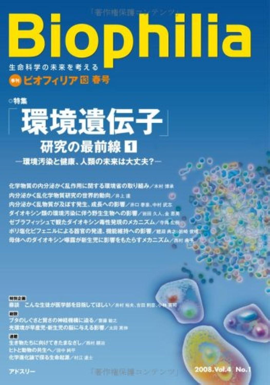 真珠のような特別な石鹸Biophilia (ビオフィリア) 2008年 03月号 [雑誌]