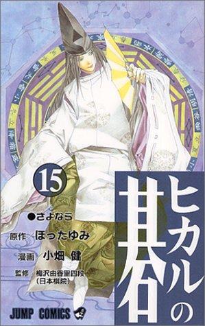 ヒカルの碁 15 (ジャンプコミックス)