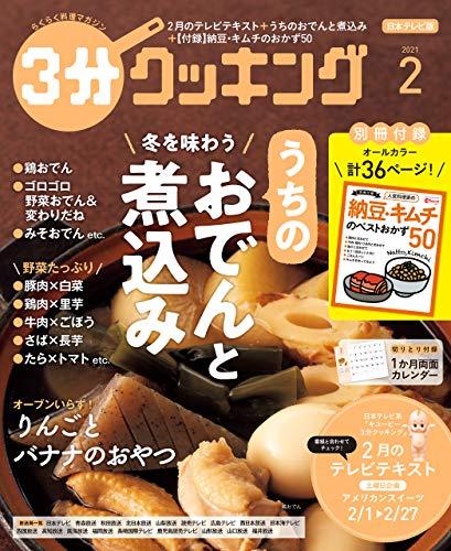 【日本テレビ】3分クッキング 2021年2月号 [雑誌]