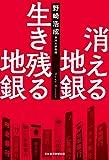 消える地銀 生き残る地銀 (日本経済新聞出版)