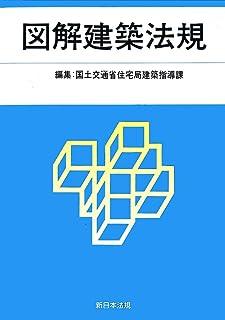 2019 図解建築法規