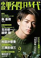 小説 野性時代 第190号 2019年9月号 (KADOKAWA文芸MOOK 192)