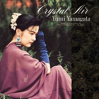 由美のフルート名盤シリーズ⑤「Crystal Air」