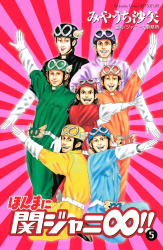 ほんまに関ジャニ∞!!(5) (講談社コミックス別冊フレンド)の詳細を見る