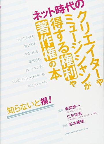 ネット時代のクリエイターやミュージシャンが得する権利や著作権の本