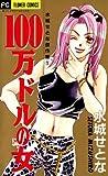 100万ドルの女 (フラワーコミックス)