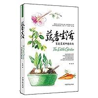 Fragrant vegetable life : family vegetable garden planting guide(Chinese Edition)